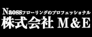 上張り工法Naossフローリングの株式会社M&E